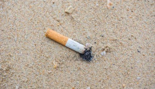 タバコは使い捨てプラスチックです