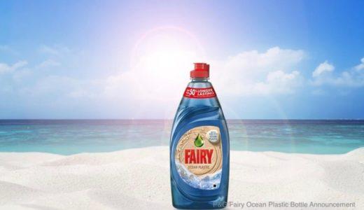 P&G,海洋プラスチックを原料とした食器用洗剤のボトルを発表