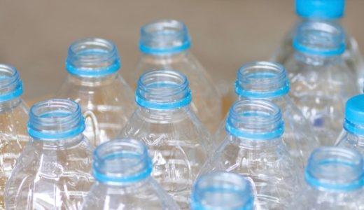 【ペットボトルは危険?】有害物質が微量に溶け出すって本当?