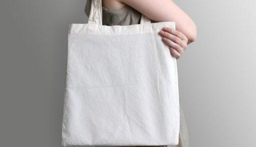 【エコバッグ】お買い物にはコットンバッグを持ち歩こう!