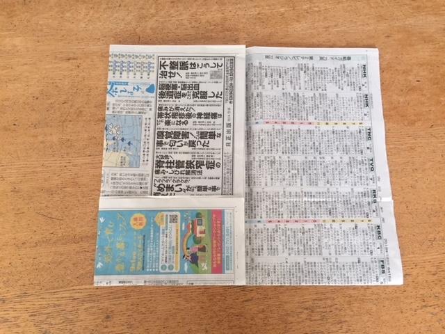 新聞紙のゴミ袋(小)