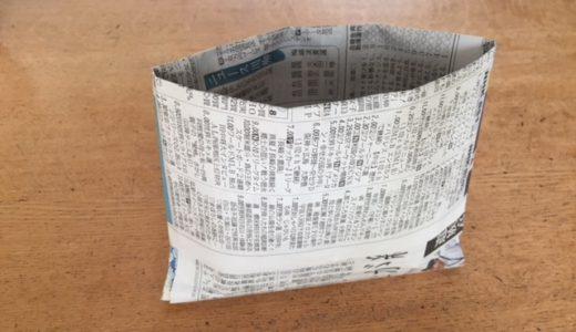 「新聞紙で作るごみ袋」で生ごみ処理をプラなしに♪