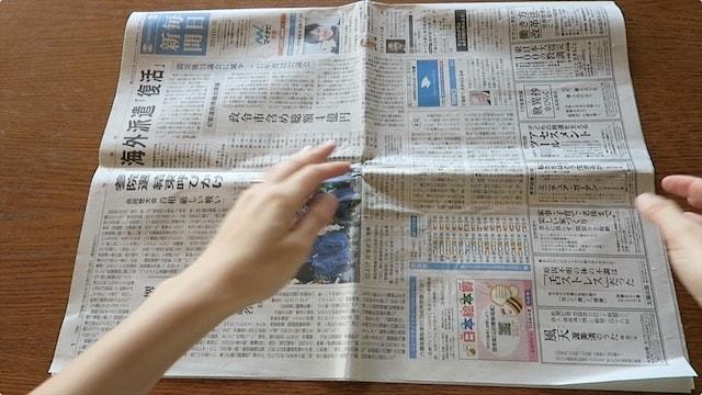 2枚重ねた新聞紙を横向きにおいた様子