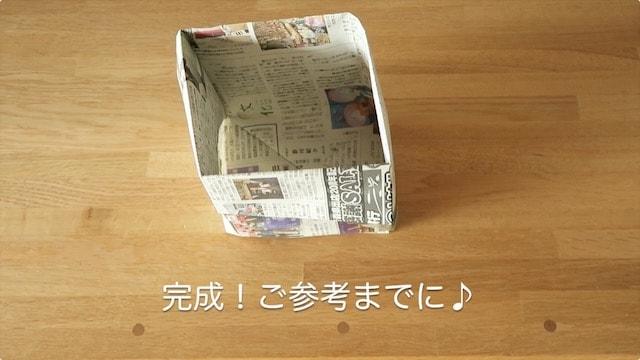 出来上がった新聞紙ごみ袋