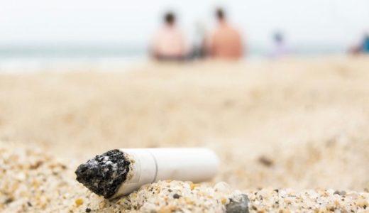 海のプラごみ、ストローよりもタバコ吸い殻のほうが問題!?