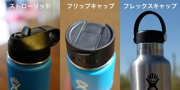 Hydro flaskのキャップ