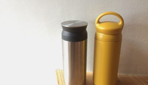 KINTOの水筒