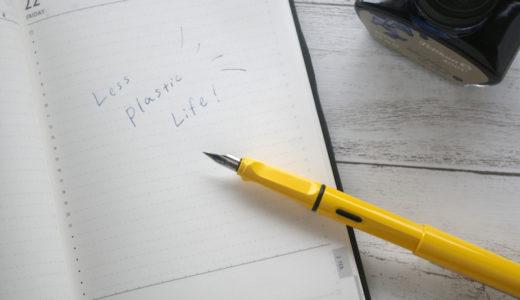 ボールペンは使い捨てプラ!万年筆とインクボトルに切り替えよう