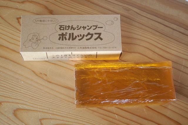 石鹸シャンプーポルックス