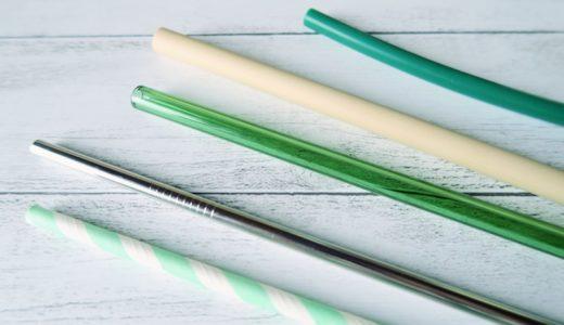 プラ製のストロー禁止?竹・ガラス・紙など5種類の素材で徹底比較!