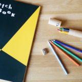 色鉛筆と鉛筆削りとスケッチブック