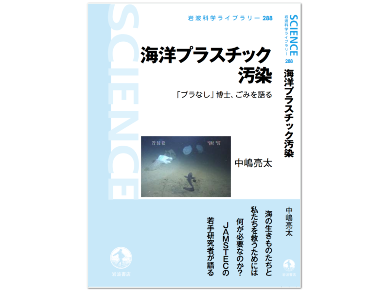 海洋プラスチック汚染_岩波科学ライブラリー