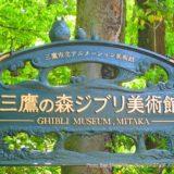 ジブリ美術館の看板