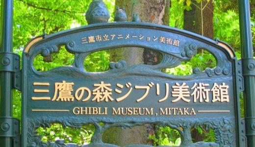 三鷹の森「ジブリ美術館」-使い捨てプラスチックがないって本当?