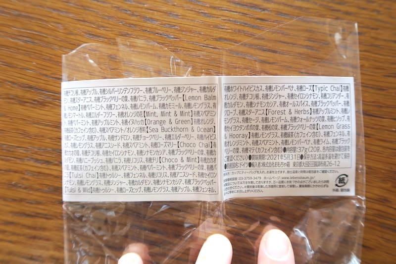 レーベンスバウムの紅茶の原材料表示