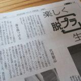 神戸新聞の見出し