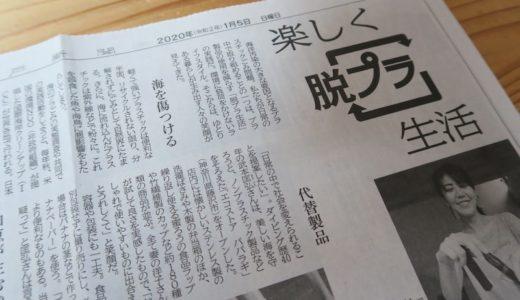 『時事通信』の新聞記事にプラなし生活が取材協力