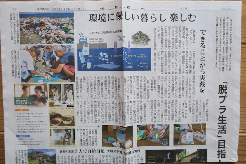 福島民報の紙面