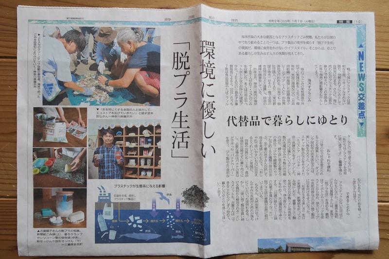 静岡新聞の紙面