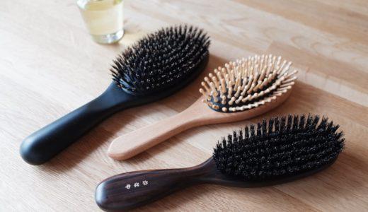 【豚毛・猪毛・竹】艶髪に導くプラなしヘアブラシで地肌から健康に♪