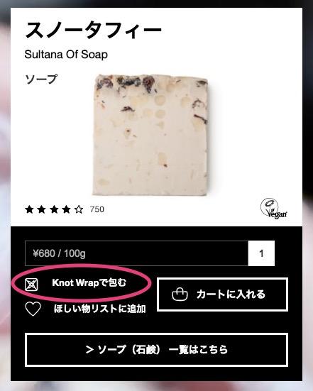 ノットラップで包むことを選択できるオンライショップの注文画面