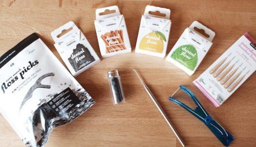 使い捨てプラが減っておすすめ!「デンタルフロス」と「歯間ブラシ」
