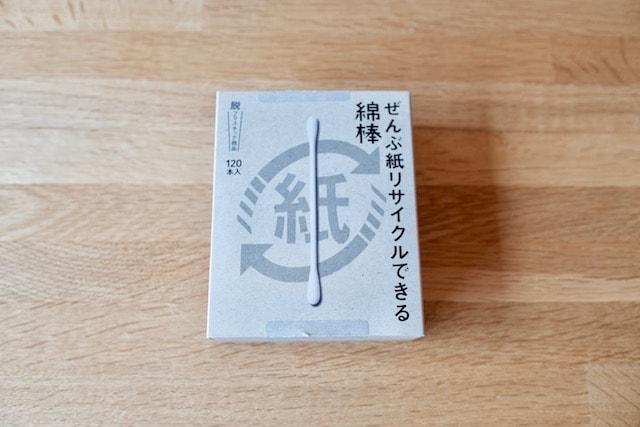 ぜんぶ紙リサイクルできる綿棒の外箱