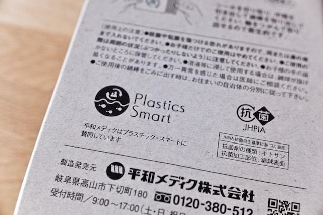 パッケージ裏面にあるプラスチックスマートの表記