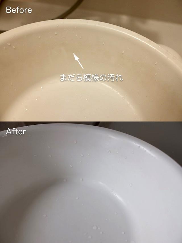 洗面器の汚れを落とした前後の様子